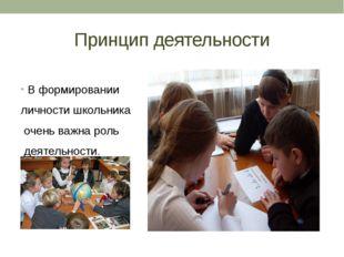 Принцип деятельности В формировании личности школьника очень важна роль деяте