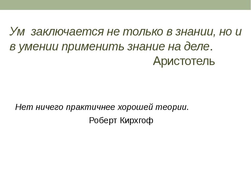 Ум заключается не только в знании, но и в умении применить знание на деле. Ар...