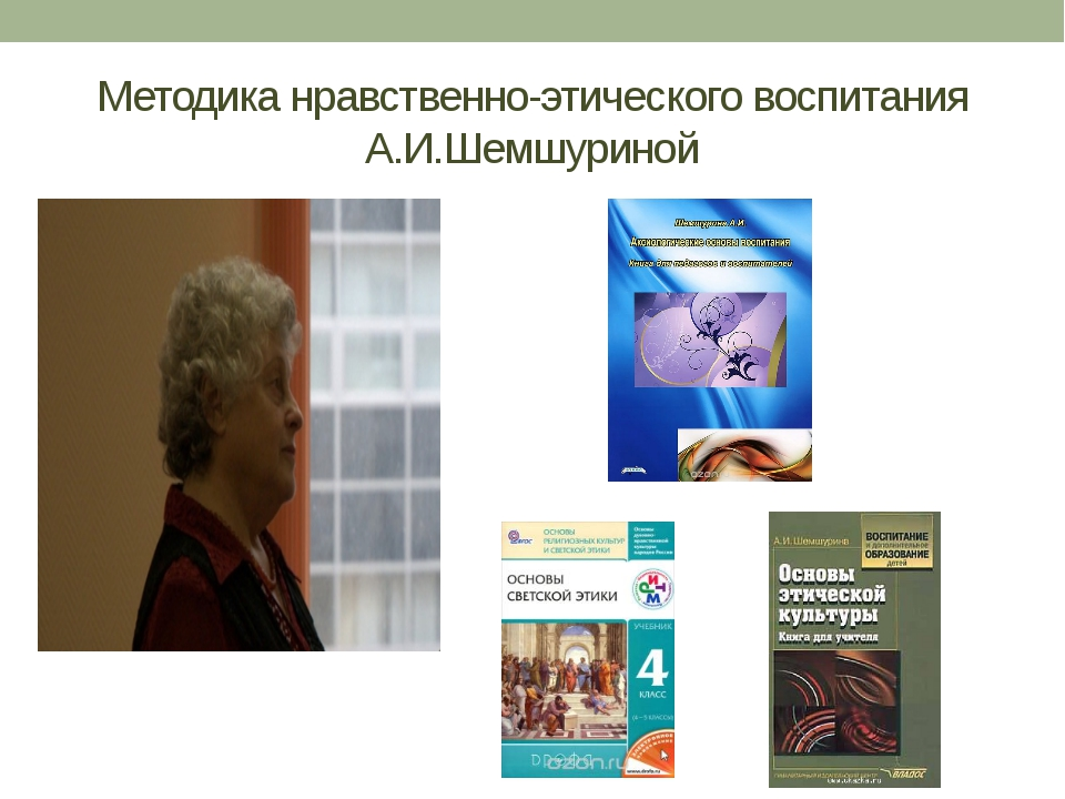 Методика нравственно-этического воспитания А.И.Шемшуриной