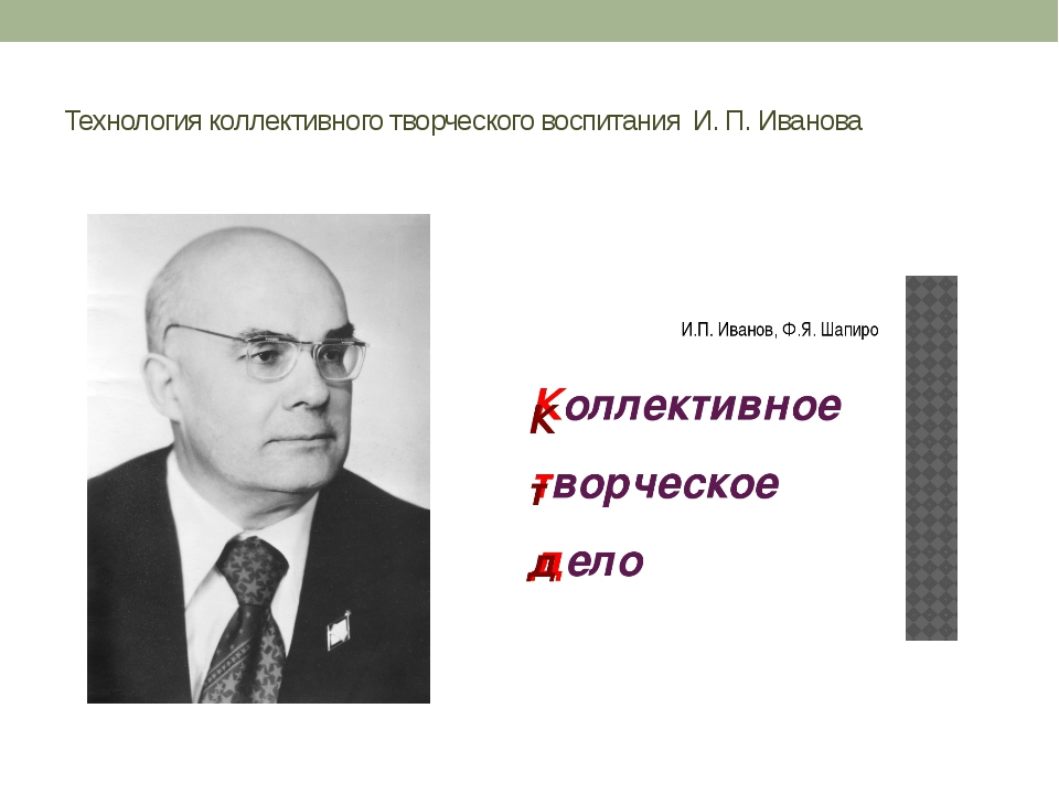 Технология коллективного творческого воспитания И. П. Иванова