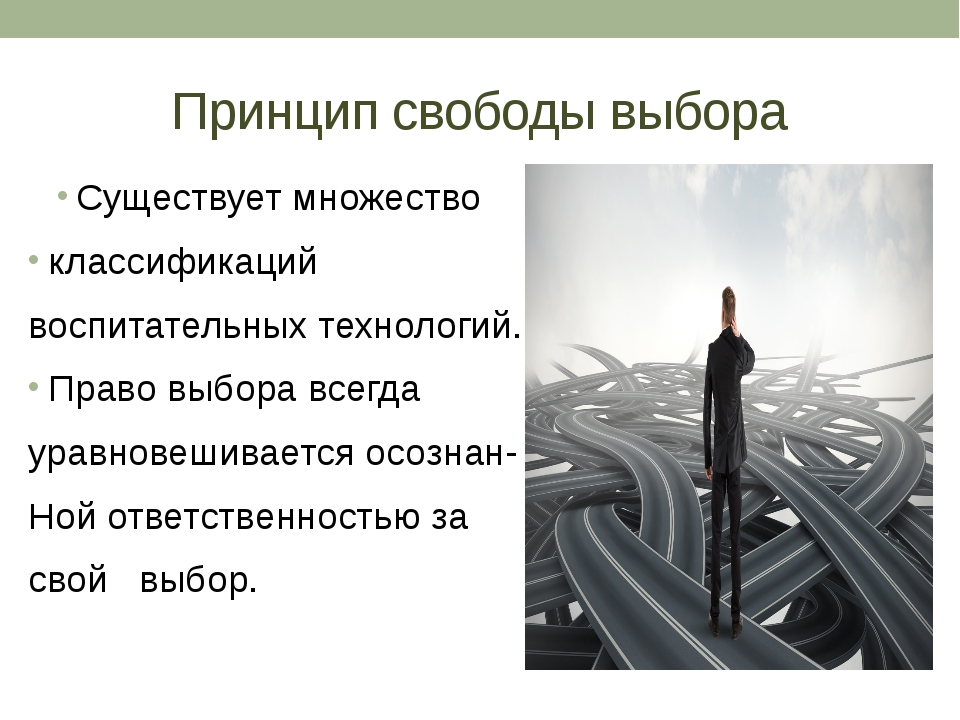 Принцип свободы выбора Существует множество классификаций воспитательных техн...