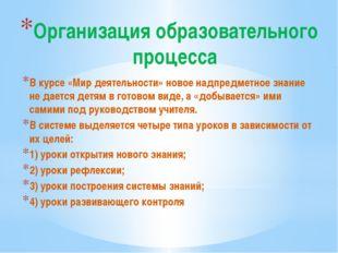 Организация образовательного процесса В курсе «Мир деятельности» новое надпре