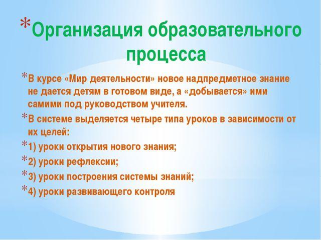 Организация образовательного процесса В курсе «Мир деятельности» новое надпре...