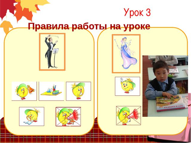 Правила работы на уроке Урок 3