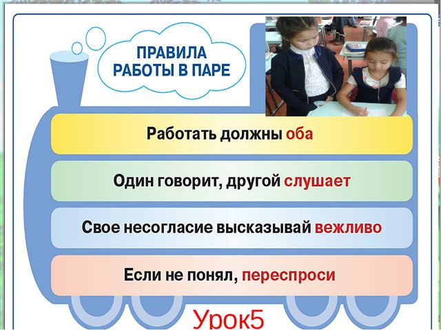 Урок5