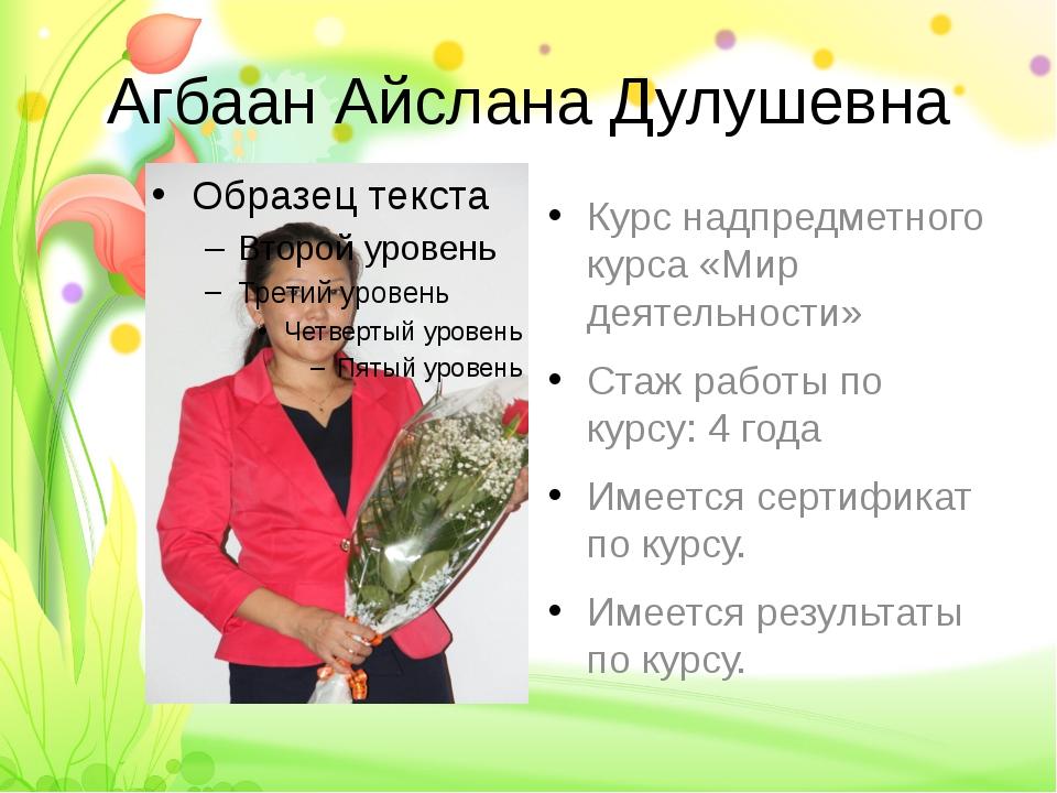 Агбаан Айслана Дулушевна Курс надпредметного курса «Мир деятельности» Стаж ра...