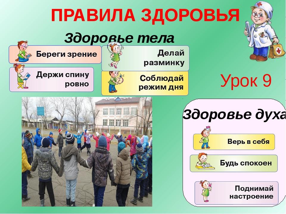 Здоровье тела Здоровье духа ПРАВИЛА ЗДОРОВЬЯ Урок 9