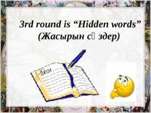 "3rd round is ""Hidden words"" 3rd round is ""Hidden words"" (Жасырын сөздер)"