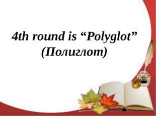 "4th round is ""Polyglot"" (Полиглот)"