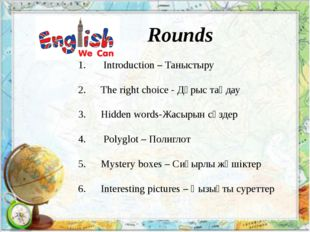 Rounds Introduction – Таныстыру The right choice - Дұрыс таңдау Hidden words