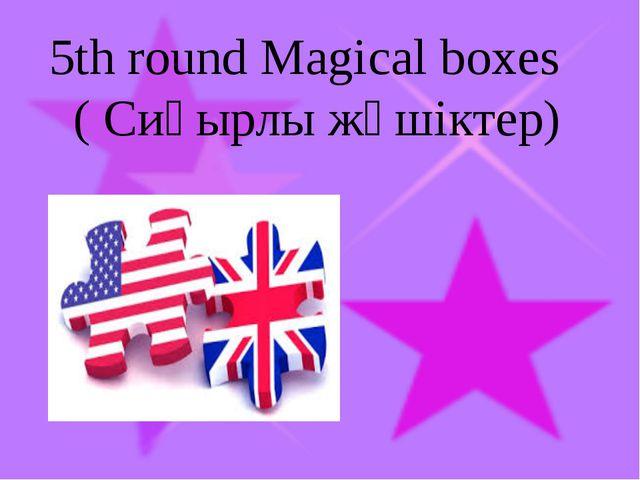 5th round Magical boxes ( Сиқырлы жәшіктер)