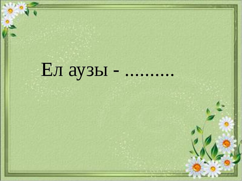 Ел аузы - ..........