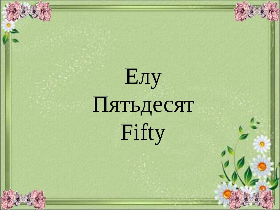 Елу Пятьдесят Fifty