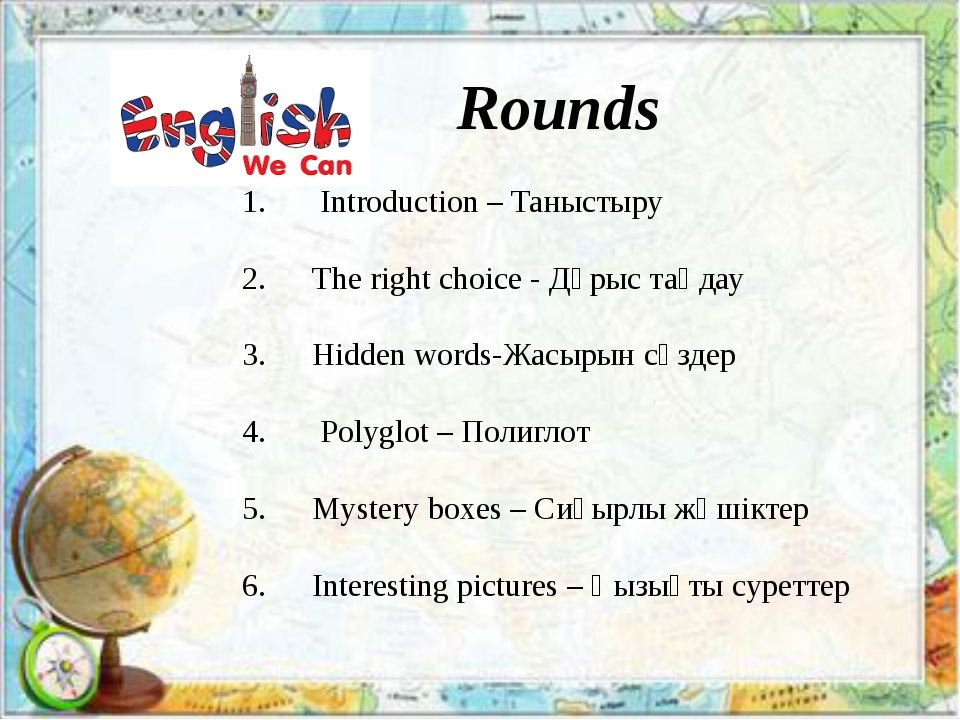 Rounds Introduction – Таныстыру The right choice - Дұрыс таңдау Hidden words...