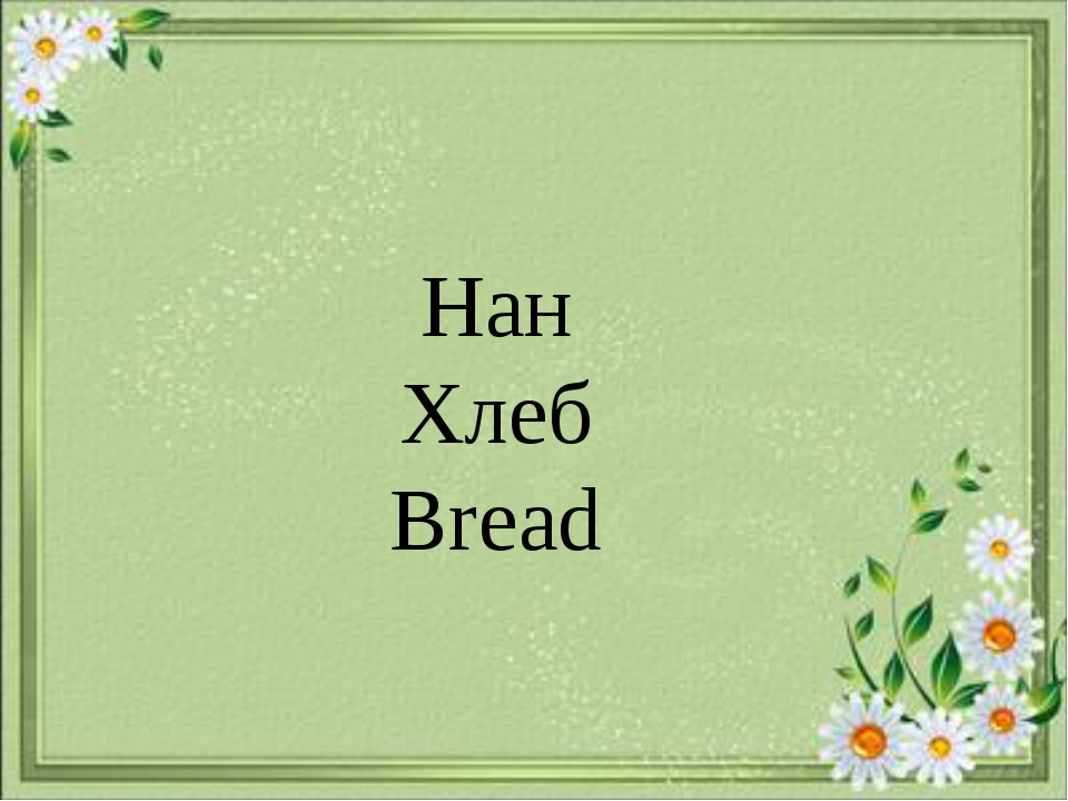 Нан Хлеб Bread