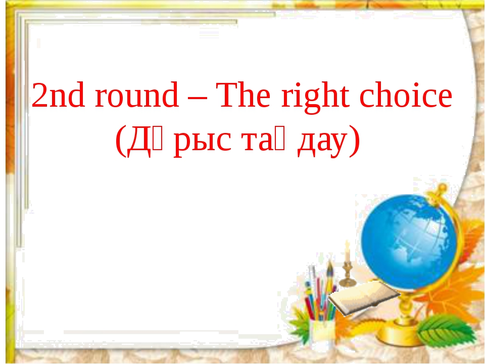 2nd round – The right choice (Дұрыс таңдау)