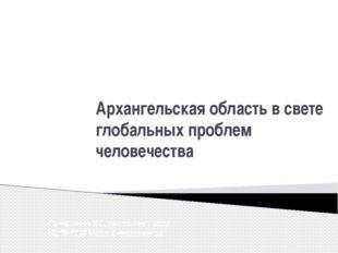 Архангельская область в свете глобальных проблем человечества Галимуллина Я.Е