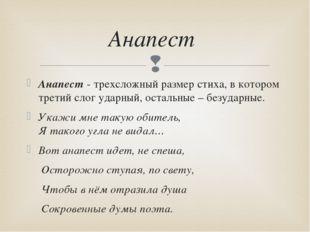 Анапест - трехсложный размер стиха, в котором третий слог ударный, остальные