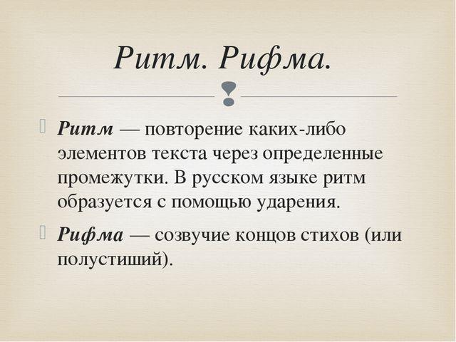 Ритм— повторение каких-либо элементов текста через определенные промежутки....