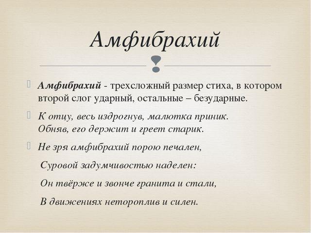Амфибрахий - трехсложный размер стиха, в котором второй слог ударный, остальн...