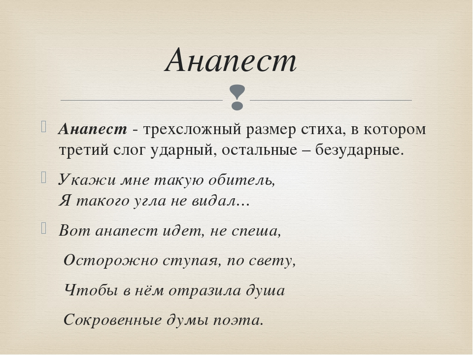 Анапест - трехсложный размер стиха, в котором третий слог ударный, остальные...