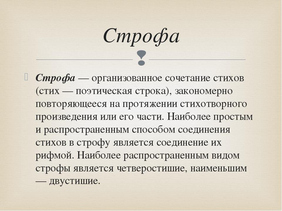 Строфа— организованное сочетание стихов (стих — поэтическая строка), законом...
