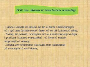 IV бөлім. Жалпы мәдени білімін жетілдіру -Саяси,ғылыми-көпшілік және көркем