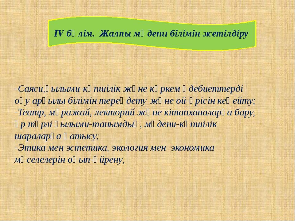 IV бөлім. Жалпы мәдени білімін жетілдіру -Саяси,ғылыми-көпшілік және көркем...
