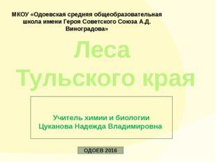 Леса Тульского края МКОУ «Одоевская средняя общеобразовательная школа имени Г