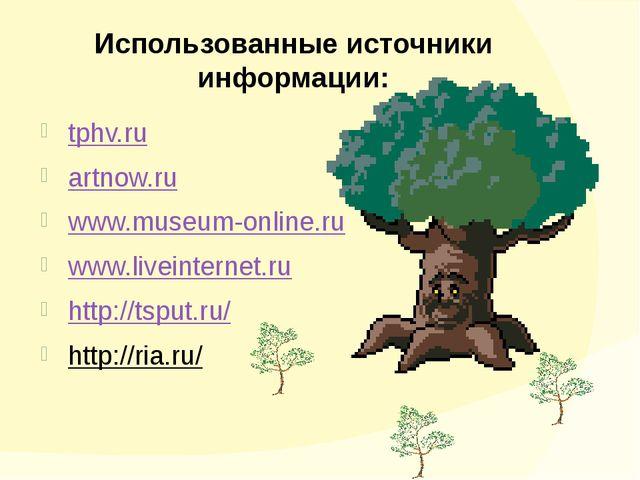 Использованные источники информации: tphv.ru artnow.ru www.museum-online.ru w...