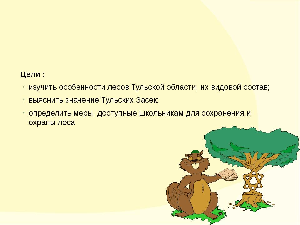 Цели : изучить особенности лесов Тульской области, их видовой состав; выяснит...