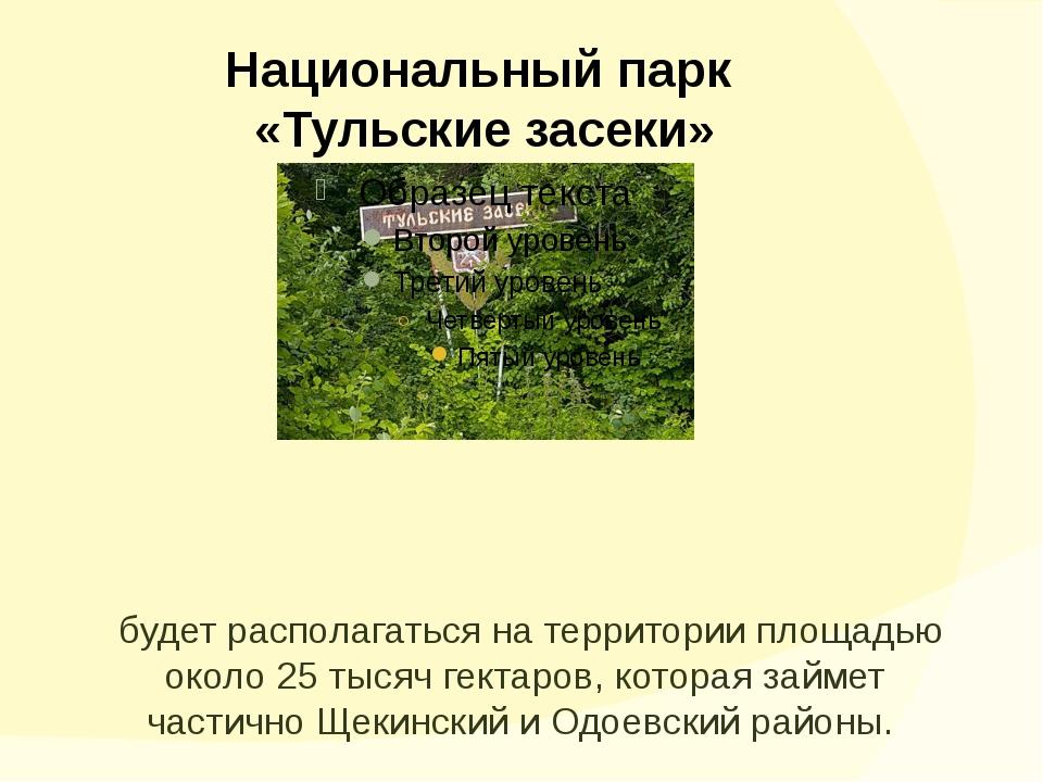 Национальный парк «Тульские засеки» будет располагаться натерритории площадь...