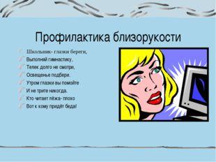 Профилактика близорукости Школьник- глазки береги, Выполняй гимнастику, Телек