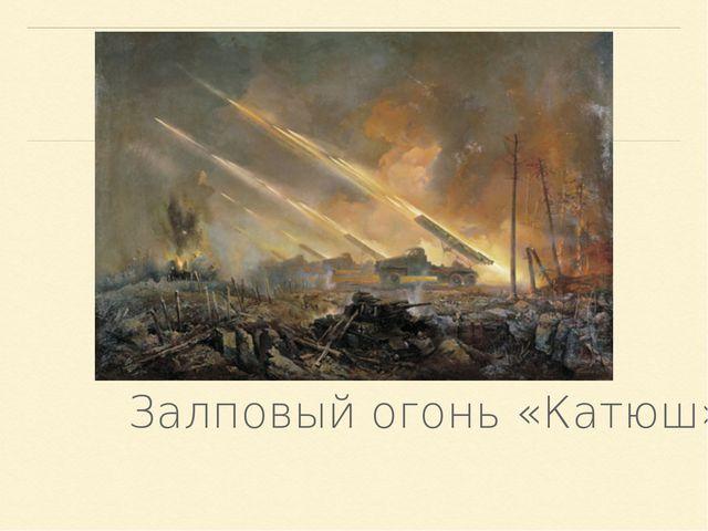 Залповый огонь «Катюш»
