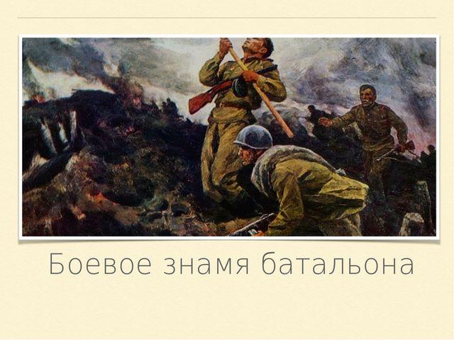 Боевое знамя батальона