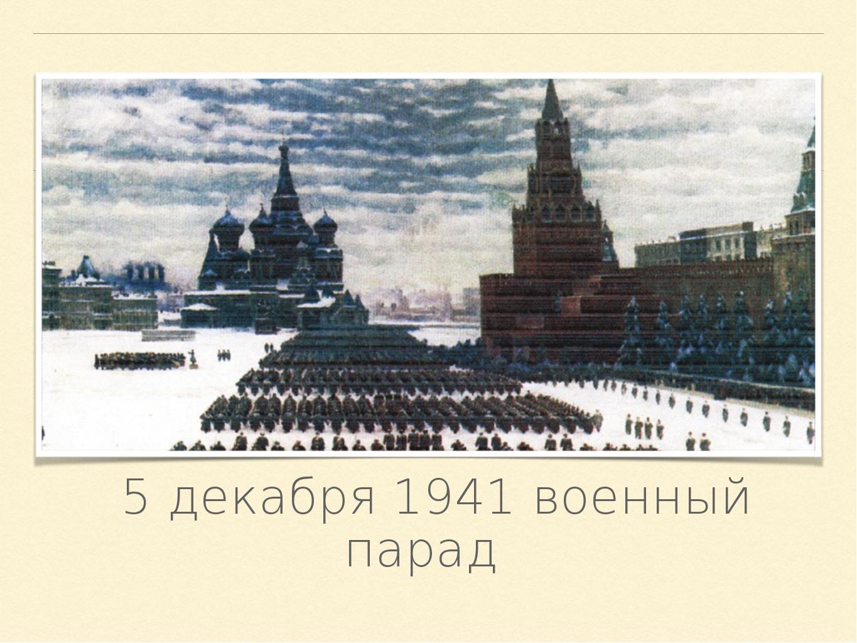 5 декабря 1941 военный парад