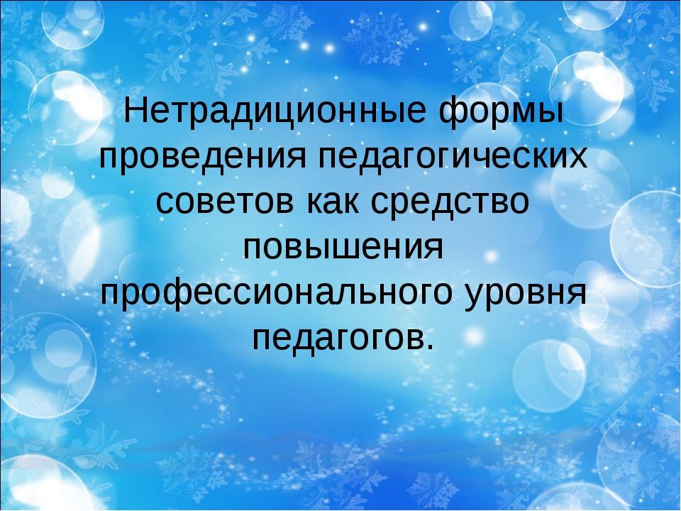 Нетрадиционные формы проведения педагогических советов как средство повышения...