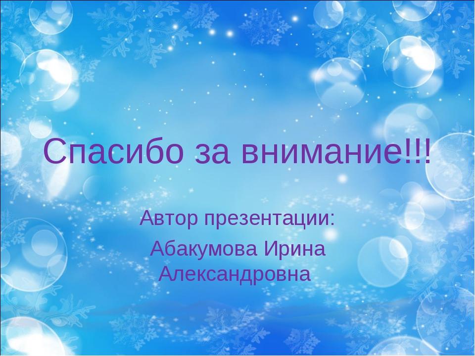 Спасибо за внимание!!! Автор презентации: Абакумова Ирина Александровна