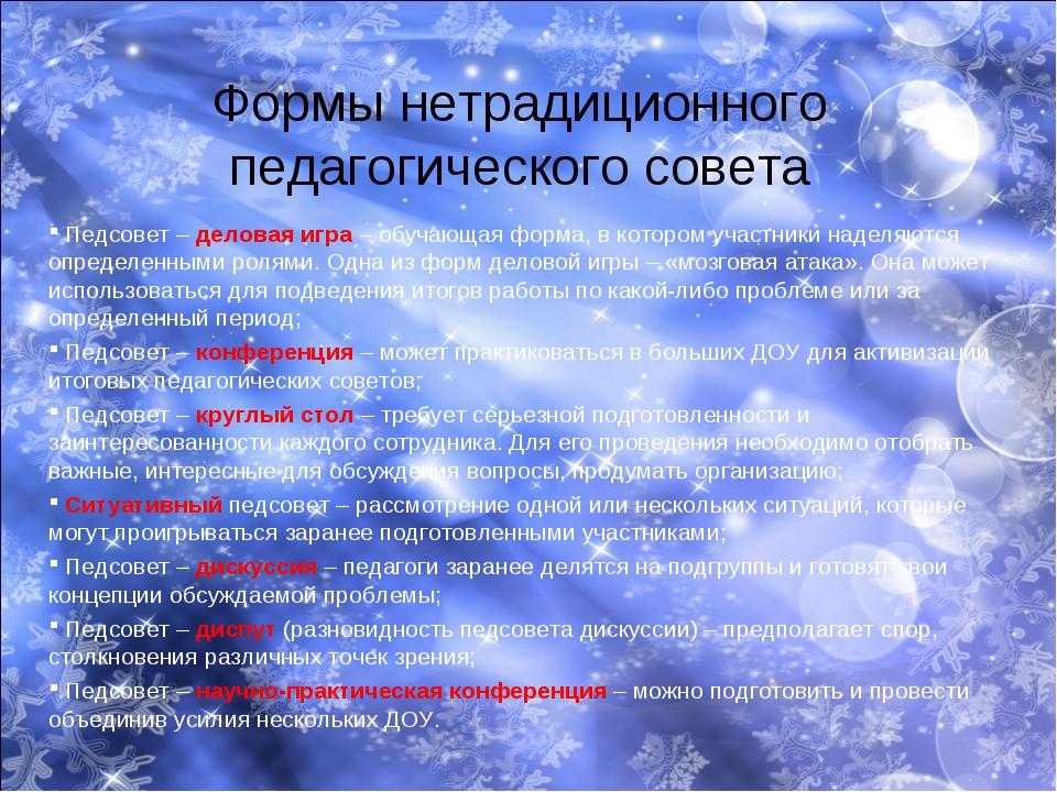 Формы нетрадиционного педагогического совета Педсовет – деловая игра – обучаю...