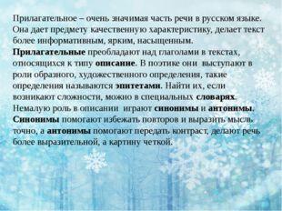 Прилагательное – очень значимая часть речи в русском языке. Она дает предмету