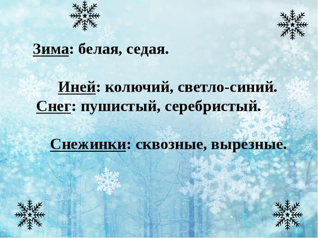 Зима: белая, седая. Иней: колючий, светло-синий. Снег: пушистый, серебристый....