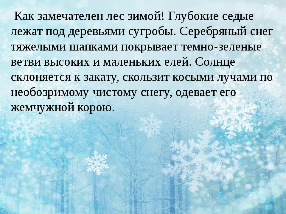 Как замечателен лес зимой! Глубокие седые лежат под деревьями сугробы. Сереб...