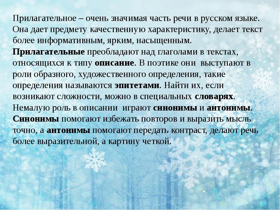Прилагательное – очень значимая часть речи в русском языке. Она дает предмету...