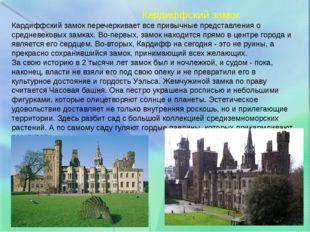 Кардиффский замок Кардиффский замок перечеркивает все привычные представлени
