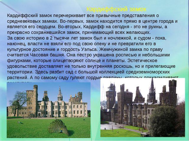Кардиффский замок Кардиффский замок перечеркивает все привычные представлени...