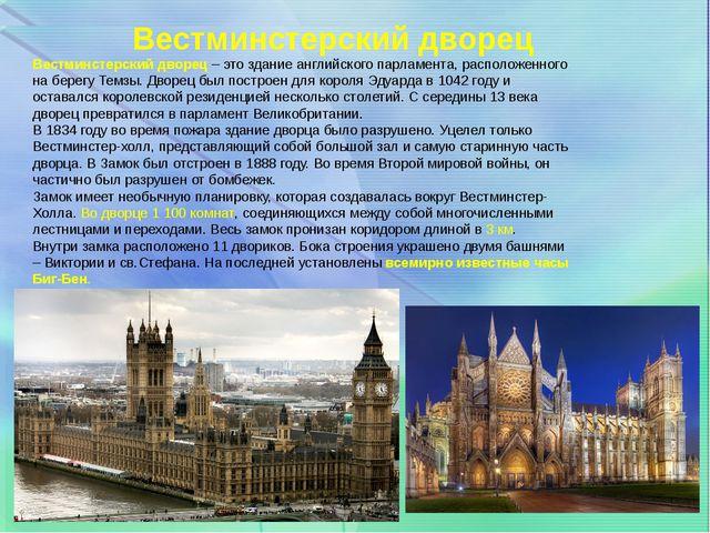 Вестминстерский дворец Вестминстерский дворец – это здание английского парлам...