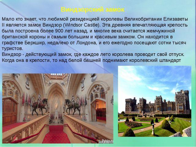 Виндзорский замок Мало кто знает, что любимой резиденцией королевы Великобрит...