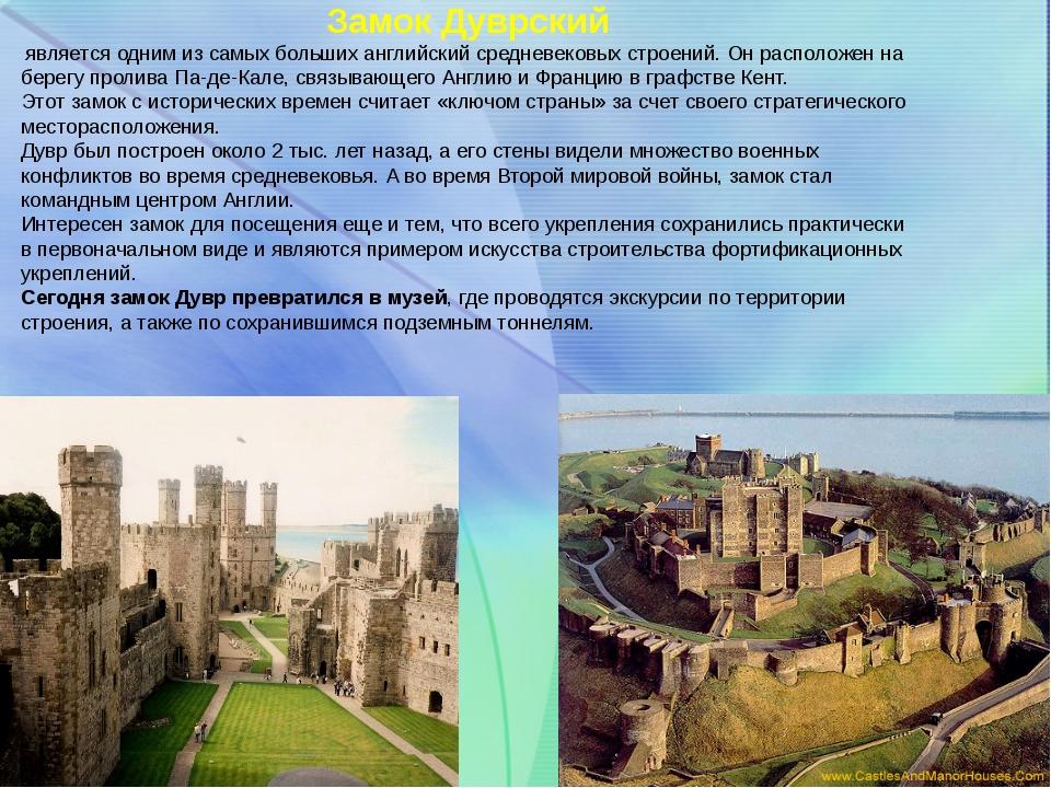 Замок Дуврский является одним из самых больших английский средневековых строе...