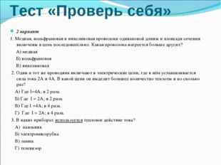 2 вариант 1. Медная, вольфрамовая и никелиновая проволоки одинаковой длины и