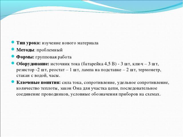 Тип урока: изучение нового материала Методы: проблемный Формы: групповая рабо...